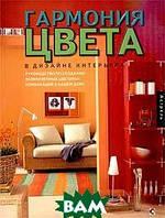 Марта Джилл Гармония цвета в дизайне интерьера. Руководство по созданию великолепных цветовых комбинаций