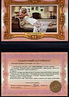 Подарочный сертификат Жена в подарок