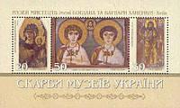 Блок Сокровища музеев Украины 2001