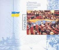 10 летие независимости Украины