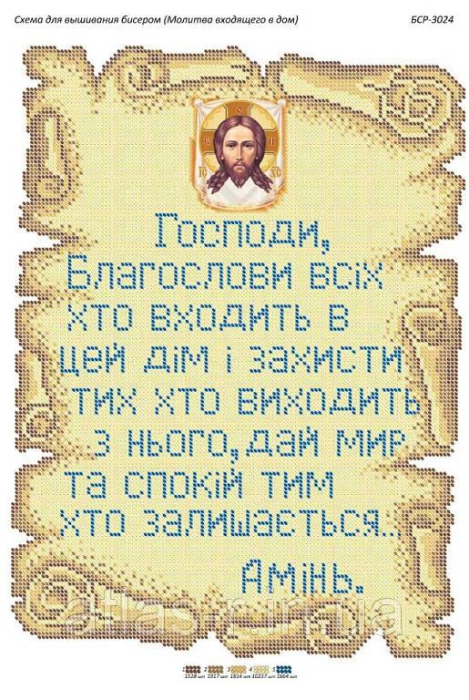 """Схема для вышивки бисером иконы """"Молитва входящего в дом (укр.)"""""""