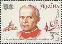 Визит папы Иоана Павла  2 в Украину