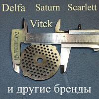 Решётка с мелким ситом для Delfa, Saturn, Vitek, Scarlett (d отверстия = 3мм)
