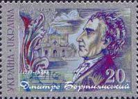 250 летие Д. С. Бортнянского