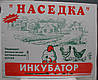 "Инкубатор 35Вт ""Наседка""140 металл."