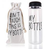 Бутылочка для воды My Bottle в чехле (up7230)