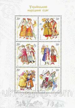 М.Л. Украинские народные одежды 2001