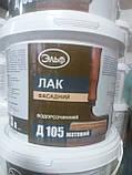 """Лак акриловый фасадный матовый  Д-105 (ТМ """"Эльф""""), фото 4"""