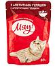 Корм Мяу вологий з апетитним гуляшем для котів 80 г