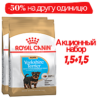 Корм Роял Канин Йоркширский Терьер Юниор Royal Canin Yorkshire Junior породный для щенков 1,5+1,5кг