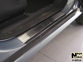 Накладки на пороги Premium Opel Meriva II 2010-