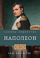 Наполеон Законы лидерства Аксельрод