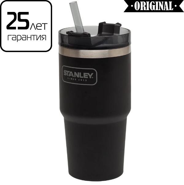 Термокружка с соломинкой Stanley Adventure Quencher 600 мл, черная (термочашка, термостакан)