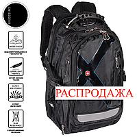 Городской рюкзак SwissGear с USB, AUX, кодовым замком + Чехол
