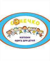 Футболки для мальчиков Детская одежда Сонечко