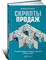 Скрипты продаж Готовые сценарии холодных звонков и личных встреч Дмитрий Ткаченко