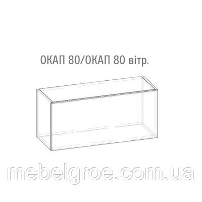 Окап 80