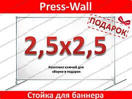 Стойка для баннера 2,5х2,5м, пресс-волл, фото зона, конструкция для баннера, каркас для баннера,бренд-волл