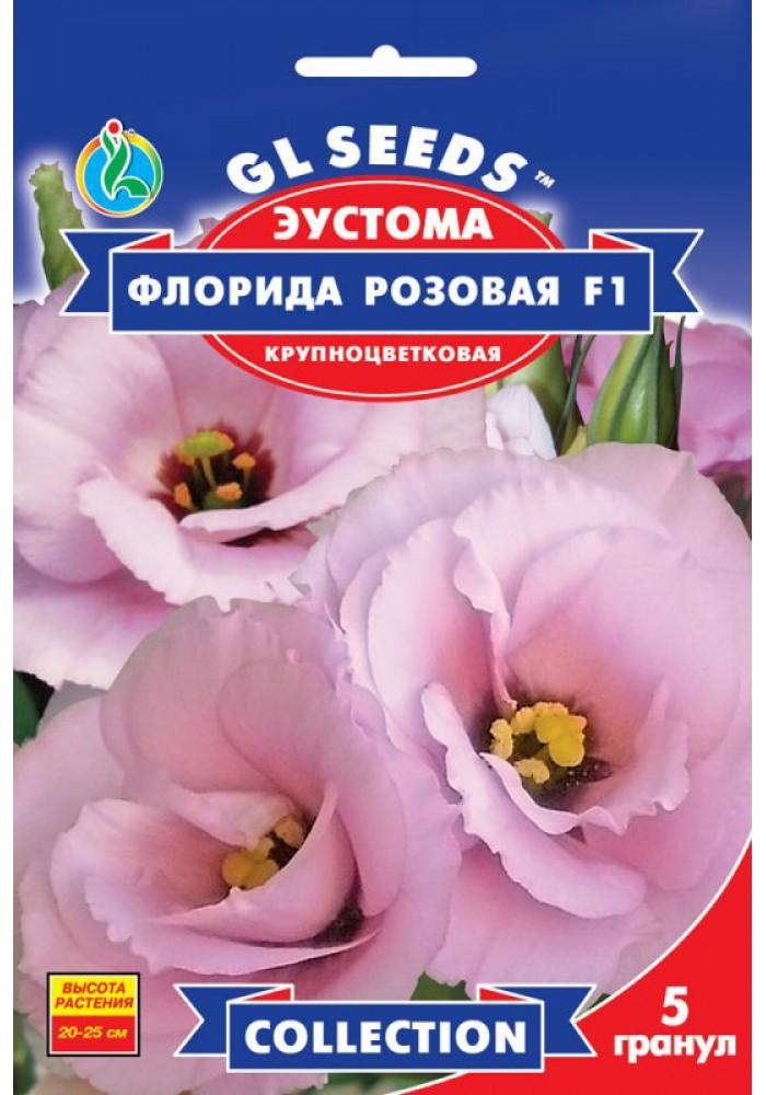 Семена Эустома Флорида Розовая F1
