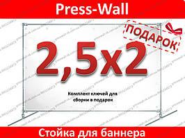 Стойка для баннера 2,5х2м, пресс-волл, фото зона, конструкция для баннера, каркас для баннера,бренд-волл
