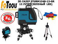 3D Самовыравнивающийся уровень лазерный Sturm 1040-12-GR, 12 лучей+Тренога