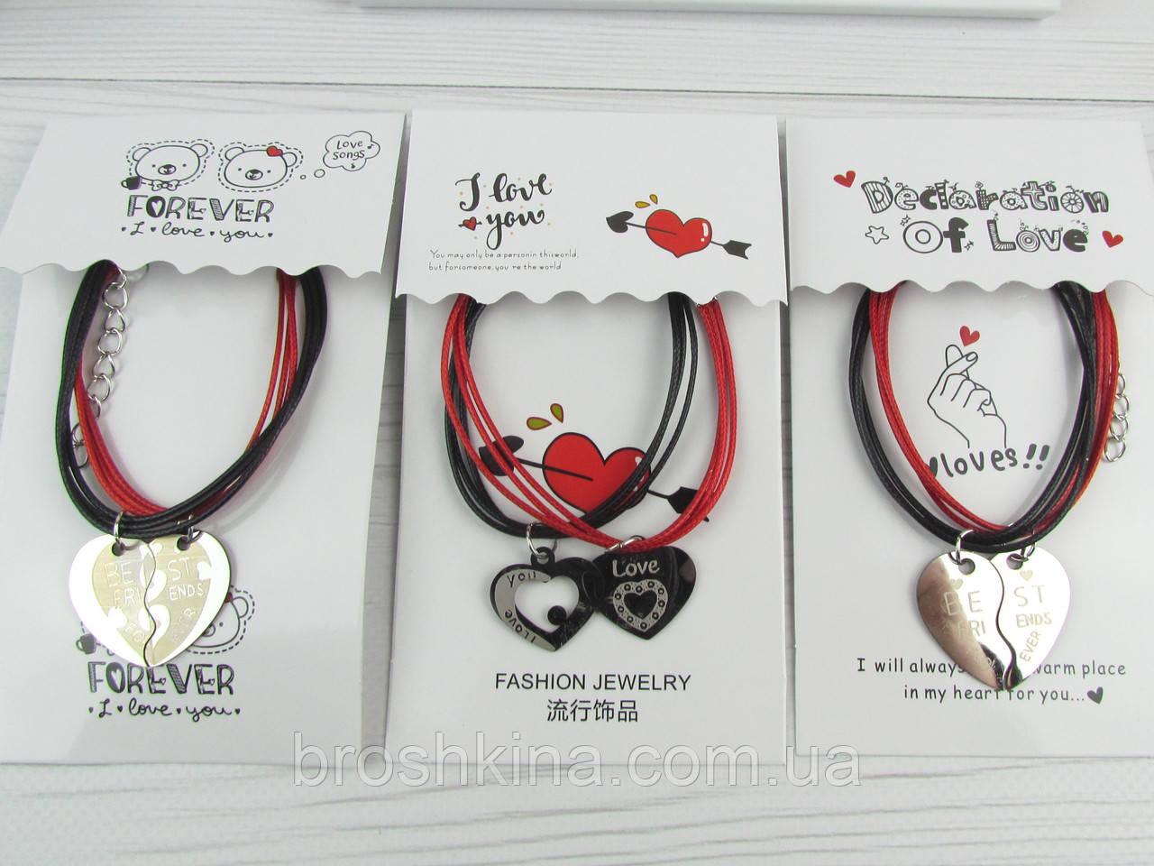 Парные браслеты на руку Сердца 12 пар/уп.