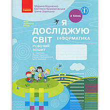 Зошит Я досліджую світ Інформатика 2 клас Авт: Корнієнко М. Вид: Ранок