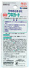 Kobayashi Pharmaceutical Wakiguard (50 г)  высококачественный гель антиперсперант, фото 2