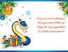 Поздравление с Новым годом 2013