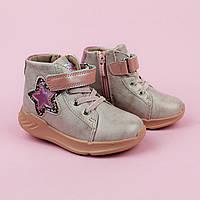 Розовые демисезонные ботинки на девочку, детская демисезонная обувь тм Том.м р.22,24,25