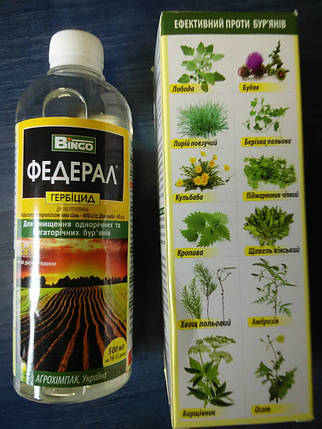 Федерал гербицид, 500 мл, фото 2