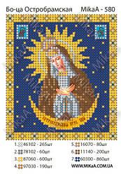 Ікона Божої Матері «ОСТРОБРАМСЬКА» А6