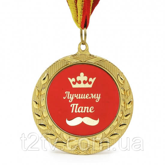 Медаль подарочная ЛУЧШЕМУ ПАПЕ