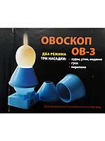 Овоскоп для проверки яиц ОВ-3 светодиодный на батарейках