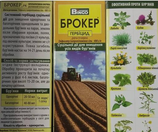 Брокер гербицид, 200 мл, фото 2