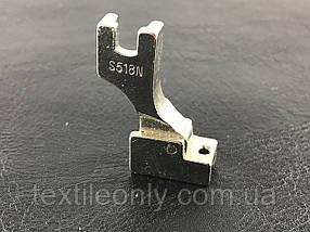 Лапка для потайної блискавки S518N