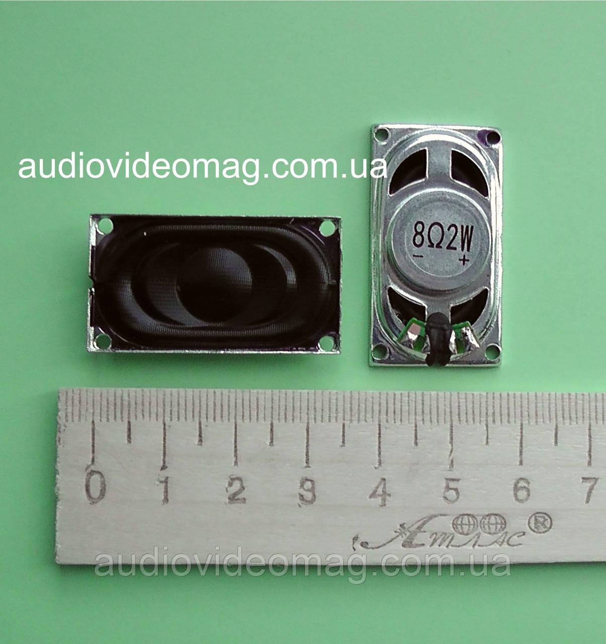 Мини динамик, прямоугольный, Ω 8 Ом, 2 Вт, 20 х 35 мм, металлический