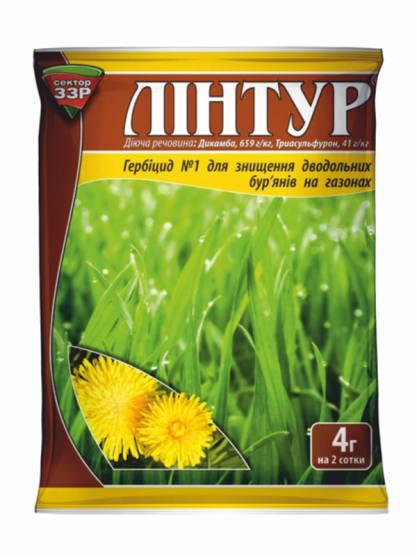 Линтур гербицид для газона, 4 г