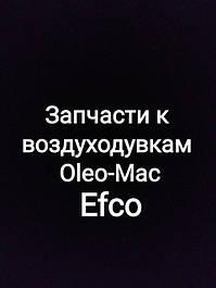 Запчасти к воздуходувкам Oleo-Mac/Efco