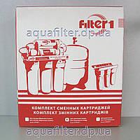 Комплект картриджей Filter1 Хлор