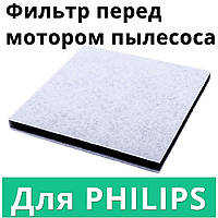 Моторный фильтр Philips для пылесосов FC 9170, 9174, 9176, 9071, 9073, 9064 внутренний поролоновый для мотора, фото 1