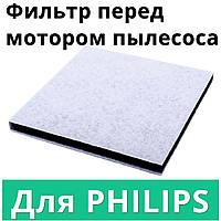 Моторный фильтр Philips для пылесосов FC 9170, 9174, 9176, 9071, 9073, 9064 внутренний поролоновый для мотора
