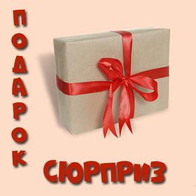 Это подарок - добавьте в корзину бесплатно!
