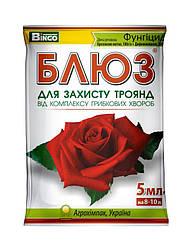 Блюз фунгицид для роз, 5 г