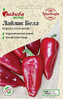 Семена перца Лайлак Белл, 0.3 г СЦ Традиция