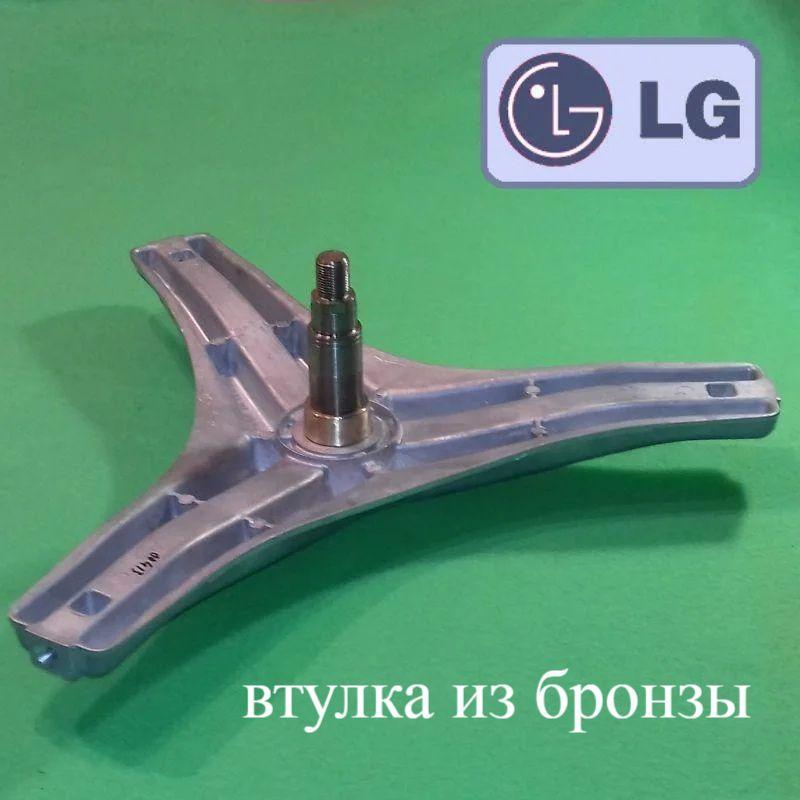 """Крестовина EBI cod.726 """"4434ER1004B"""" для стиральной машины LG L=146мм; 37*66*9.5/12"""