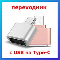 OTG переходник с Usb на Type-C