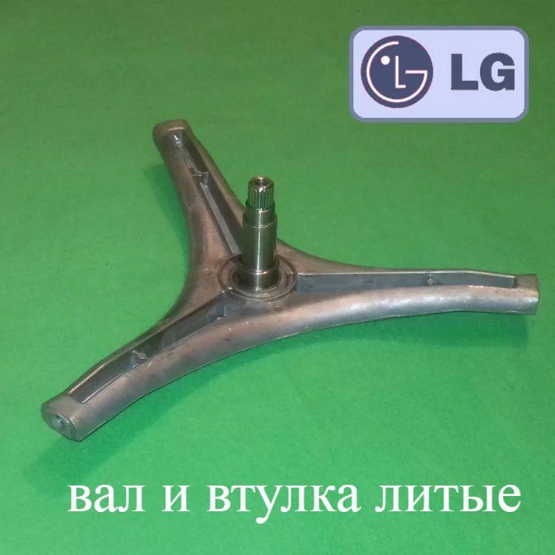 """Крестовина """"MHW34308901"""" для LG с прямым приводом L=100мм; 37*66*9.5/12"""
