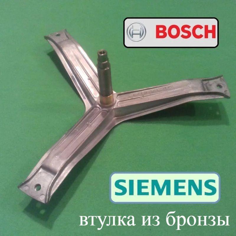Крестовина для Bosch и Siemens EBICOD.746 (сальник 28*62*10/12)