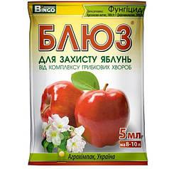 Блюз фунгицид для яблони, 5 г